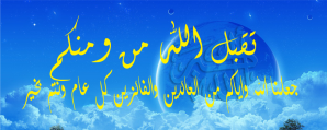 taqabalallahu
